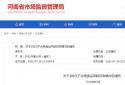 河南省市场监督管理局:开封市情有独钟食品饮料有限公司生产的核桃乳不合格