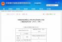 中国农业发展银行商丘市分行因贷前调查未尽职、贷后管理不到位等违规被罚款100万元 2名责任人被警告
