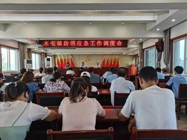 驻马店市驿城区水屯镇召开防汛应急工作调度会