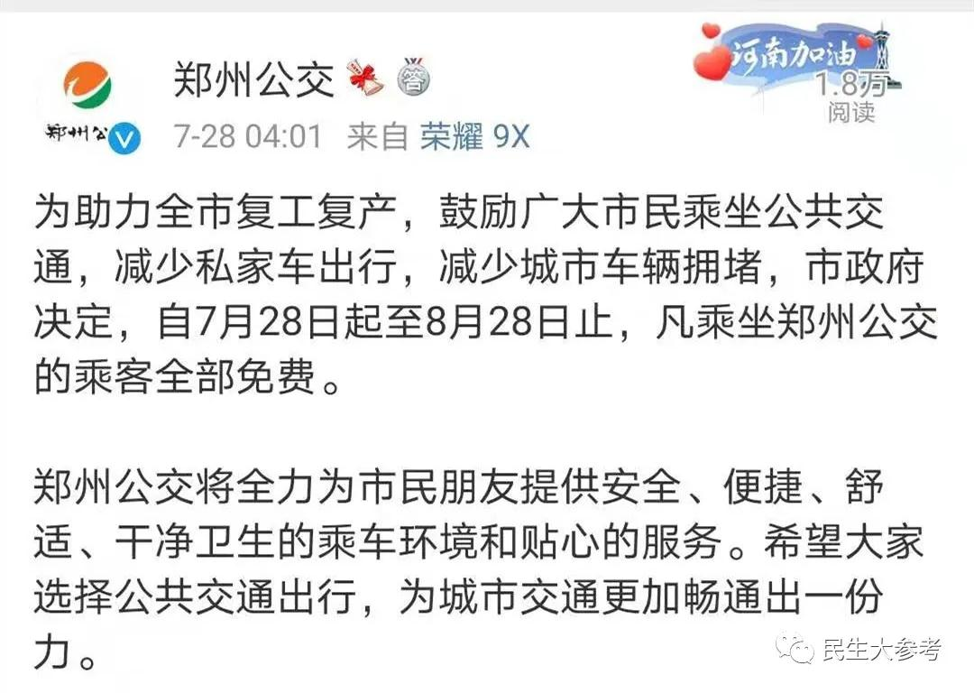 7月28日起至8月28日止,郑州公交免费乘坐一个月