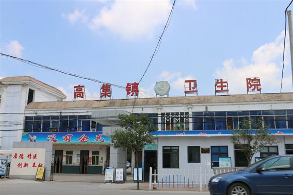 邓州市高集卫生院:重预防精医技优服务保健康