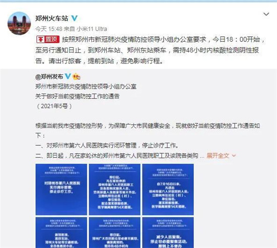 7月31日18:00起 郑州车站、郑州东站乘车需持48小时内核酸检测阴性报告