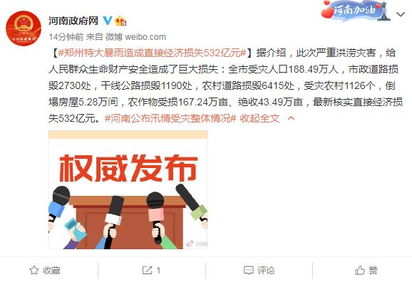 郑州特大暴雨造成直接经济损失532亿元