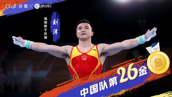 就是这么快!中国体育代表团15分钟连夺3金