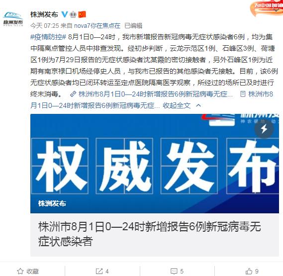 湖南株洲:停课、停业、禁止外出!全体市民居家休息3天!