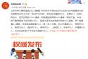 郑州特大暴雨造成292人遇难,47人失踪