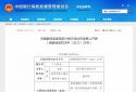 恒丰银行洛阳分行因贷前调查不尽职、申贷资料虚假等违规被罚款25万元
