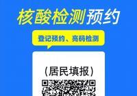 郑州发布9号通告:二七区开展第二轮全员核酸检测