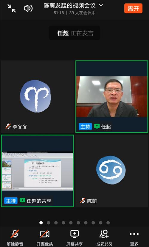 西峡县法院:线上视频交流 分享培训心得