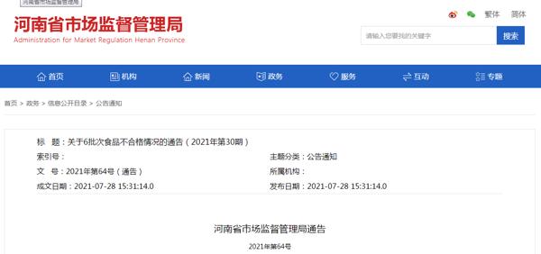河南通告6批次食品不合格 开封、新乡、焦作等地多家商超上榜