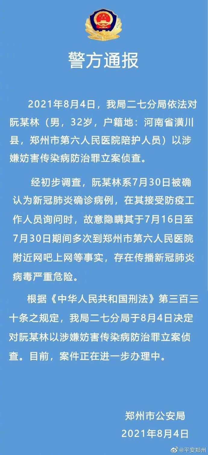 郑州警方:郑州六院一陪护人员隐瞒行程被立案侦查