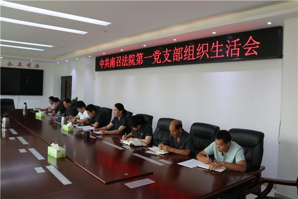 南召县法院各党支部召开党史学习教育专题组织生活会