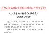 警惕!河南驻马店无症状感染者增至3例!活动轨迹公布!