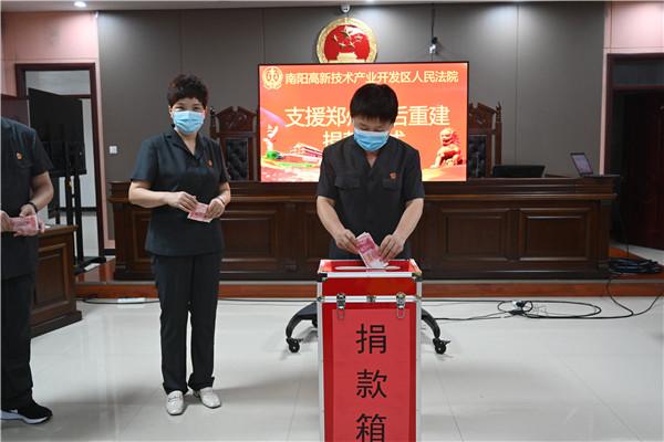 南阳高新区法院组织干警为郑州灾区重建捐款