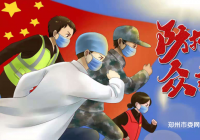 【郑州一起扛向前行】关于做好新冠肺炎疫情个人防护的倡议书