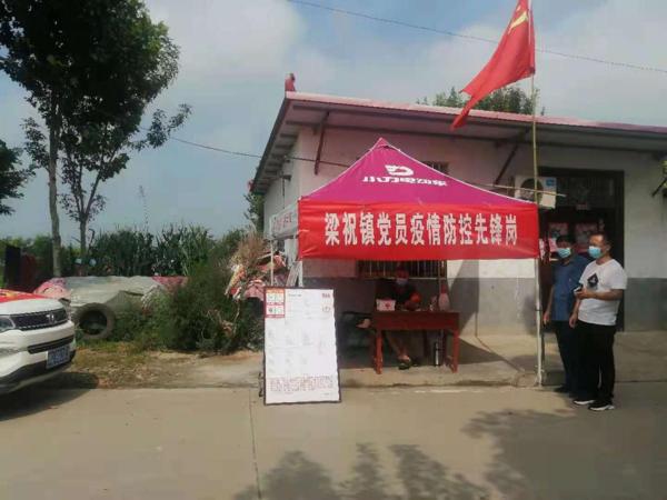 汝南县梁祝镇:疫情防控 党员在行动