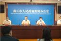 商丘市召开新冠肺炎疫情防控第二场新闻发布会