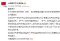杨倩、陈梦、全红婵姓名被申请注册商标 中国奥委会这样回应