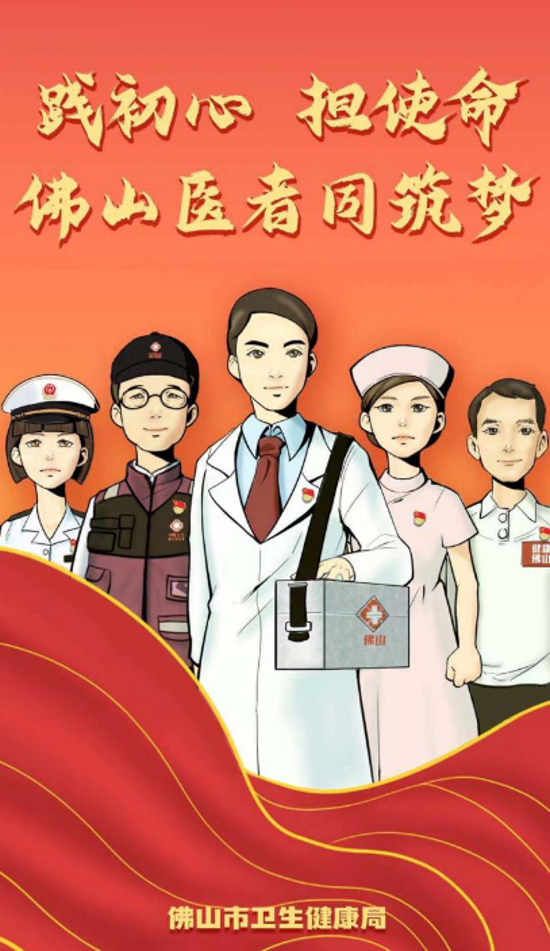 佛山卫健局推出原创漫画 讲述健康工作者奋进故事