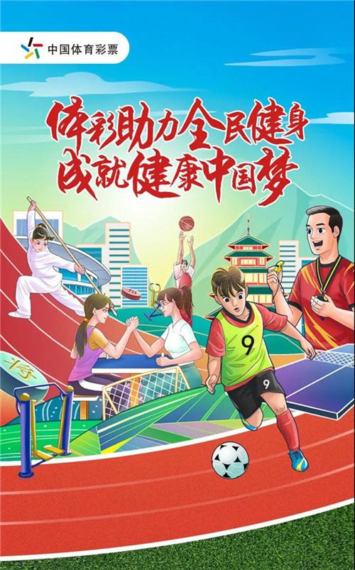 体彩助力全民健身 成就健康中国梦