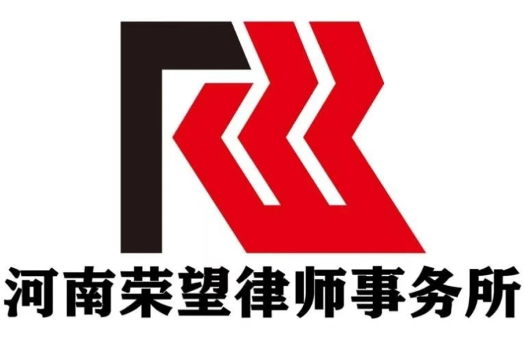 河南荣望律师事务所
