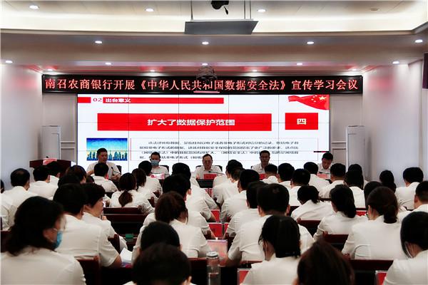 南召农商银行召开《中华人民共和国数据安全法》专题培训