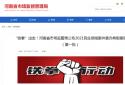 河南公布11起企业市场违法案例 河南万正物业、洛宁华润燃气等多家企业涉案