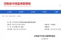 周口市鹿邑县天和生物酿造厂制造的9°米醋检测不合格被处罚