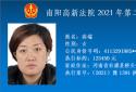 南阳高新法院公布2021年度第二期失信被执行人名单