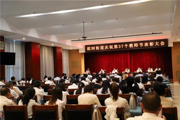 唐河滨河街道举行庆祝第37个教师节表彰大会