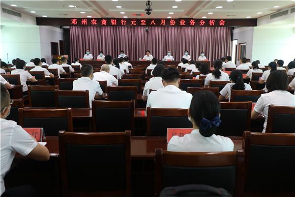 邓州农商银行召开2021年1至8月份业务分析会