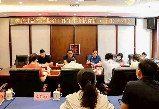 河南省窨井盖专项整治工作年中考核组莅临正阳考核指导工作