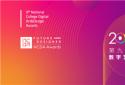 国奖5项!省奖25项!  郑州西亚斯学院在全国高校数字艺术设计大赛中喜获多项佳绩!