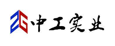 河南中工实业股份有限公司
