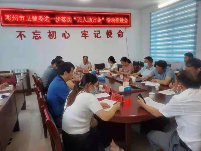 """邓州市卫健委:""""万人助万企""""活动为辖区内企业解决实际困难"""