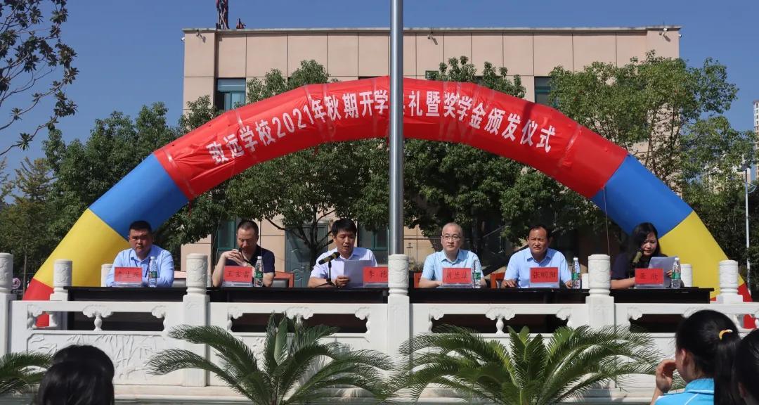 邓州市致远实验学校举行2021年秋期开学典礼暨上学期表彰大会
