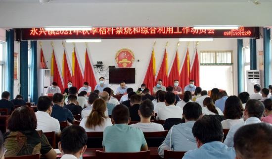 正阳县永兴镇召开2021年度秋季秸秆禁烧和综合利用工作会