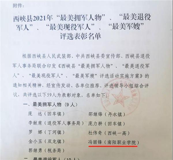 南阳职业学院直招士官实现零突破