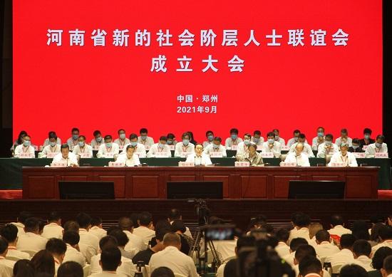 河南省新的社会阶层人士联谊会成立