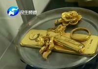 女子邮寄价值11万的黄金竟不翼而飞 中国邮政:正在查找