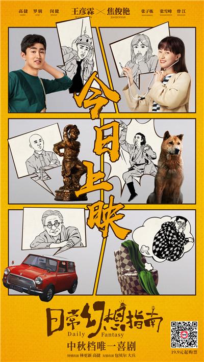 中秋档唯一喜剧《日常幻想指南》上映,全员喜剧人轻松又解压