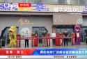 商丘睢阳吾悦广场商业街样板段盛大开放