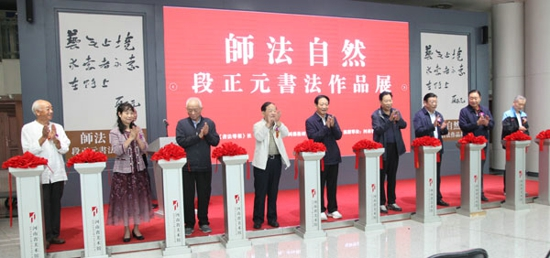 段正元书法作品展在河南省美术馆开幕 获众多名家点赞