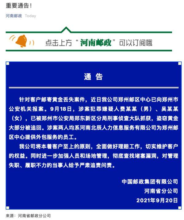 河南邮政回应客户邮寄黄金丢失:涉案人员已被警方抓获,系外包员工