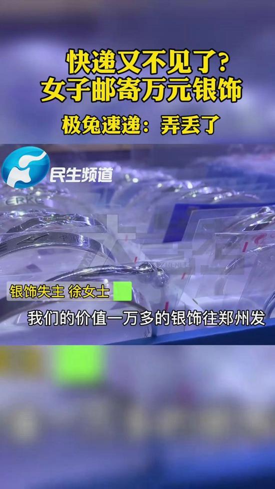 通过极兔速递邮寄价值一万块钱的银饰到郑州,一个月后快递丢了,极兔速递:赔100块!