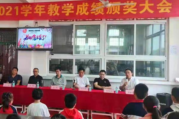 邓州市十林镇河北小学举行2020——2021学年教学成绩颁奖大会