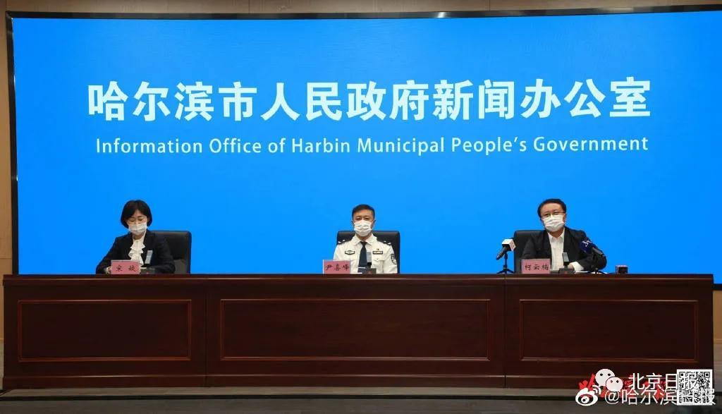 哈尔滨新增确诊3例,一人轨迹涉2省3地