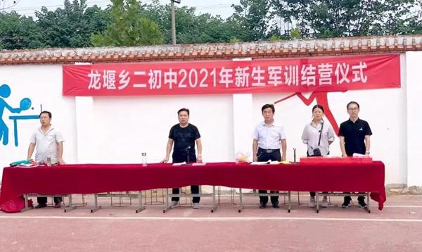 邓州市龙堰乡二初中举行2021年新生军训结营仪式