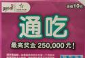 """南阳购彩者喜中""""通吃""""25万元大奖"""