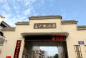 """郑州二七区京广路小学获评""""2020-2021学年度教育工作先进单位"""""""